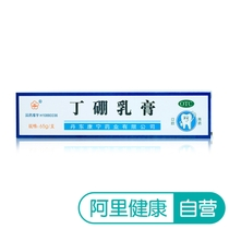 Yongding Boron cream 65g anti-inflammatory and analgesic gingivitis periodontitis toothpaste gingival redness oral inflammation