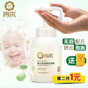 润本婴儿洗发水沐浴露二合一
