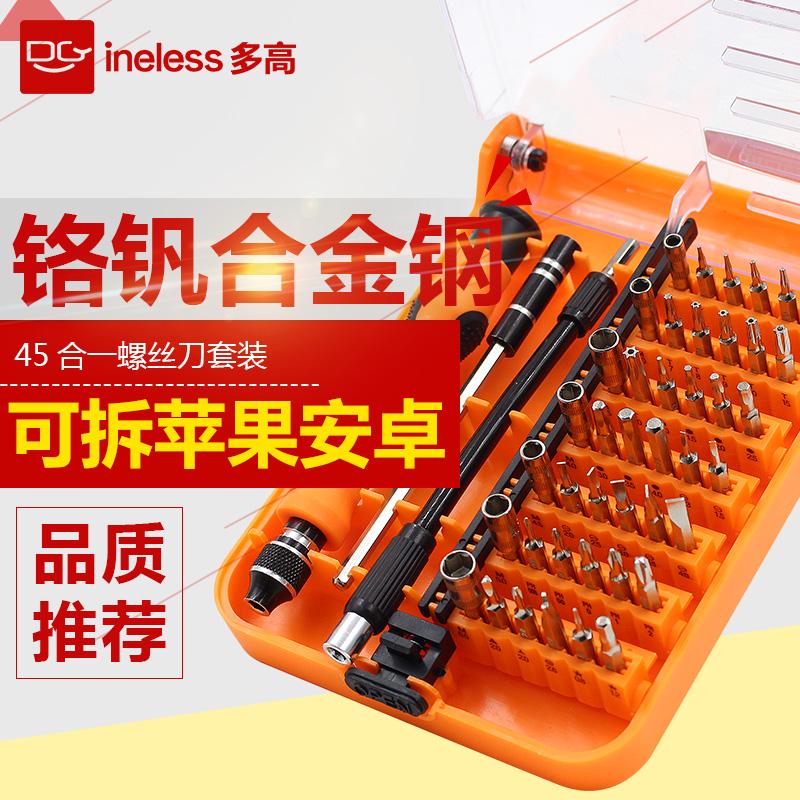 多功能笔记本苹果手机家用电脑维修工具拆机小螺丝刀套装组合起子
