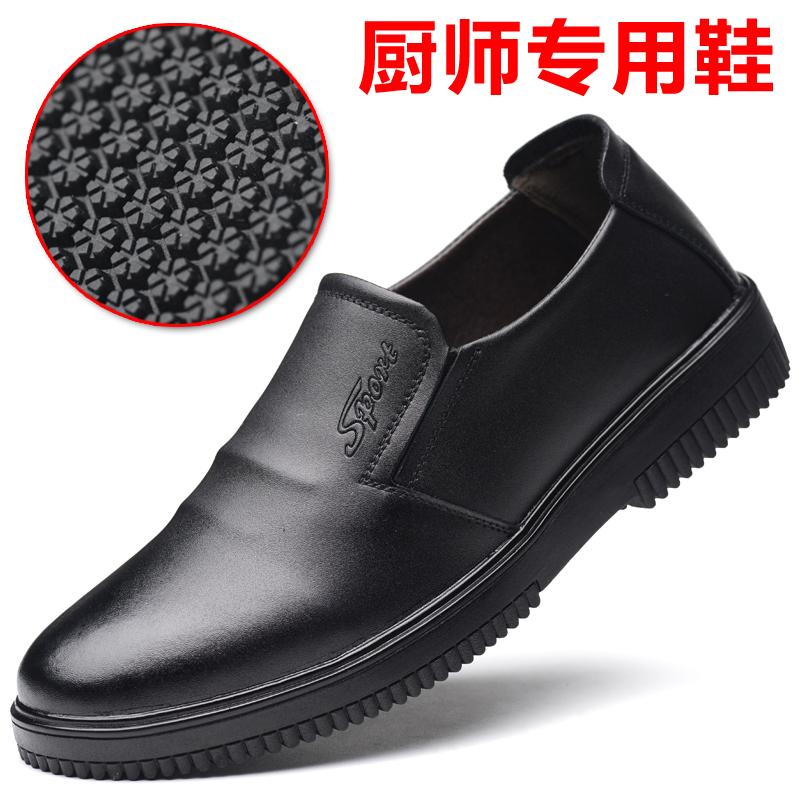 厨师鞋男防滑防水防油厨房鞋子工作鞋纯牛皮耐磨透气厨工鞋子包邮