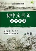 初中文言文完全解讀(9年級與滬教版*新教材配套)