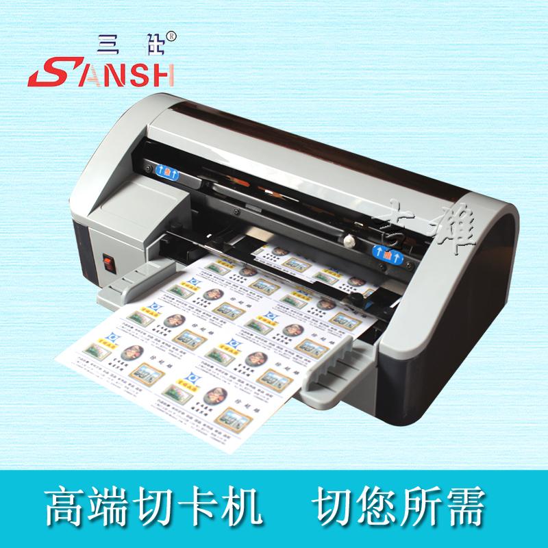 定制三仕 SSB-001型自动名片切卡机电动切卡机裁切机防切斜自磨刀