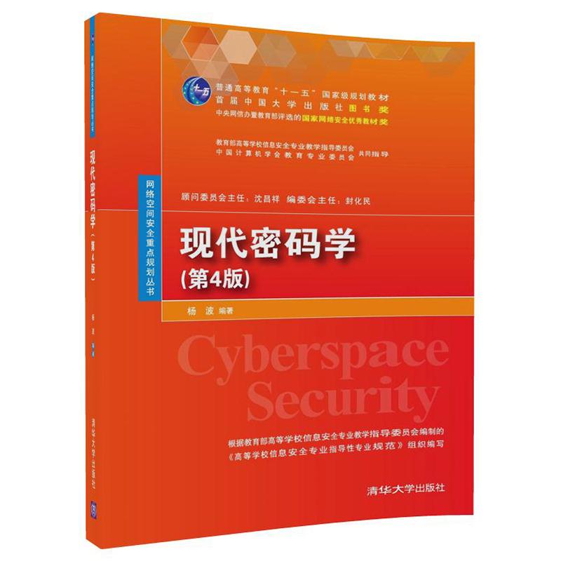 包邮 现代密码学(第4版) 教材 工学 理论 相关算法 信息安全实践 计算机 网络 分组密码体制 密钥分配与密钥管理 网络加密与认证