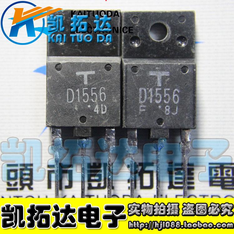【凯拓达电子】D1556 原字拆机 测试好发货