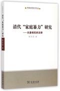 清代家庭暴力研究--夫妻相犯的法律/中國法律史學文叢