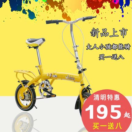 12/14/16/20 inches Children Women's Portable Fold-able Bicycle