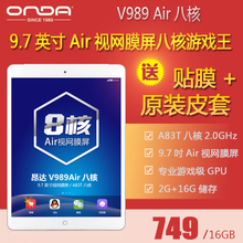 Send holster sticker Onda/Onda V989 Air eight nuclear WIFI 16 gb tablet of retina