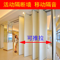 Living room Partition Wall foyer screen soundproofing activity folding Door Hotel meeting Room Mobile partition folding screen solid plank