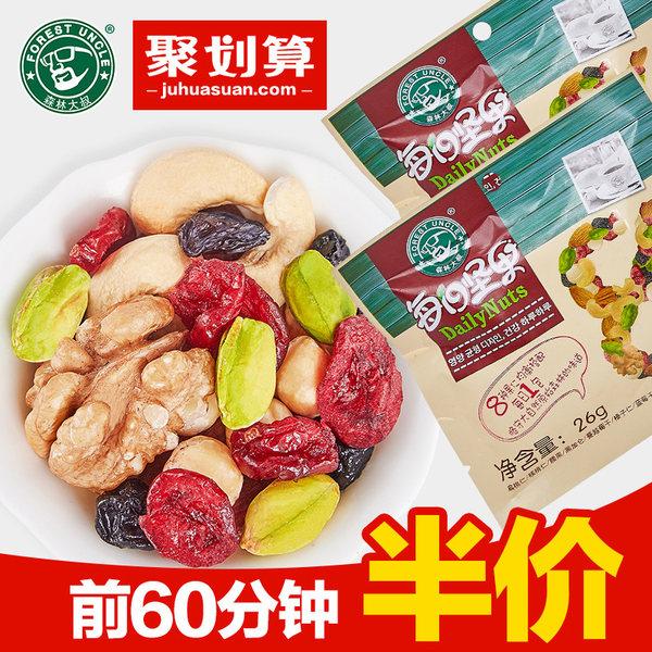 10点开始 森林大叔 每日坚果8种混合坚果果仁 26g*30袋 ¥69包邮(¥138 前60分钟下单5折)