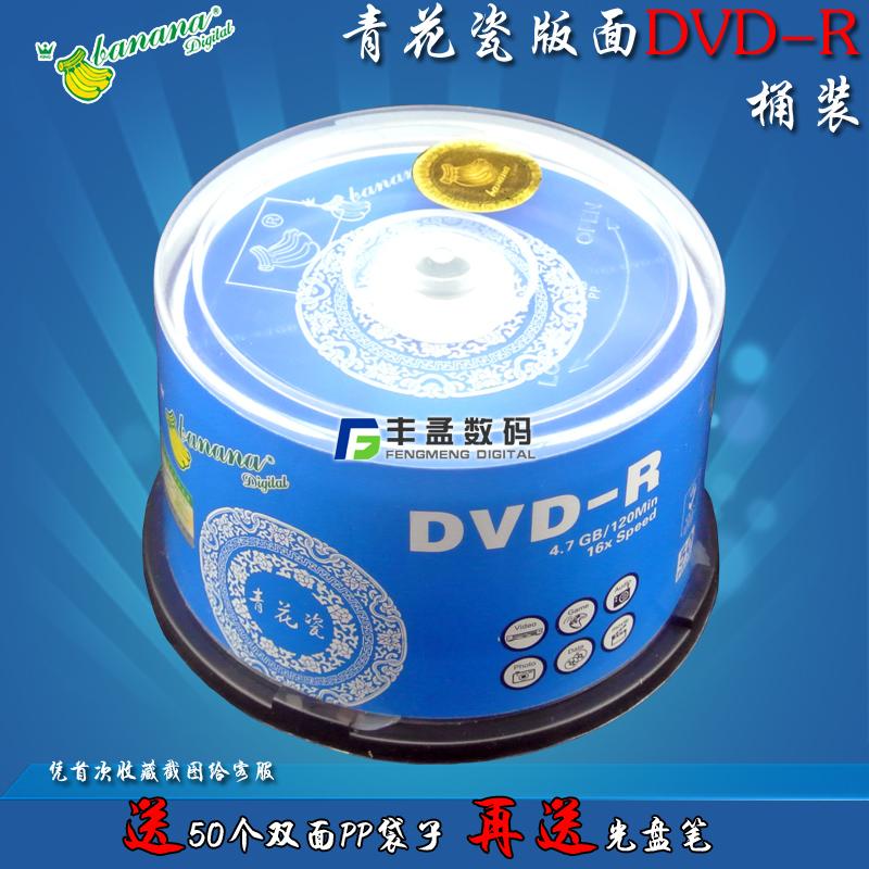 香蕉DVD刻錄光盤dvd光碟刻錄空白光盤50片裝光碟片DVD~R空光盤