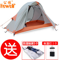 Male wolf Outdoor Tent single double-decker aluminum rod camping anti-rainstorm field camping Four Seasons ride equipment lightweight