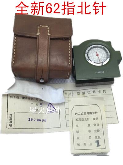 全新库存正品62式指北针 指南针 40厂 带出生证带皮盒 包邮