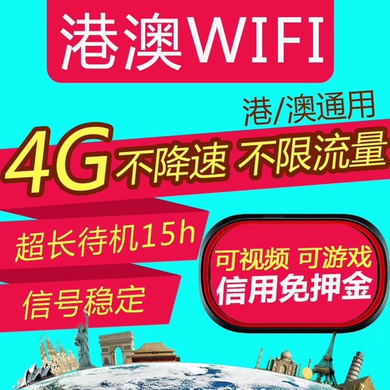 香港wifi租赁 港澳通用4g移动随身无线wi-fi 上网不限流量蛋egg