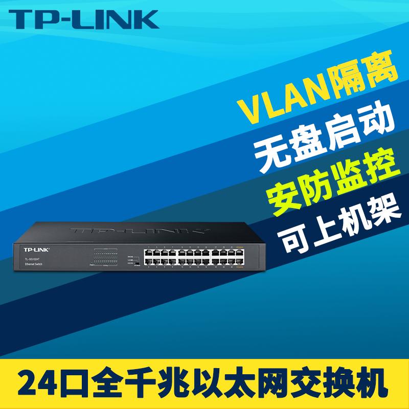 TP-Link TL-SG1024DT 24口全千兆网络交换机VLAN隔离视频监控无盘启动网络克隆3种模式1000M以太网机柜机架式
