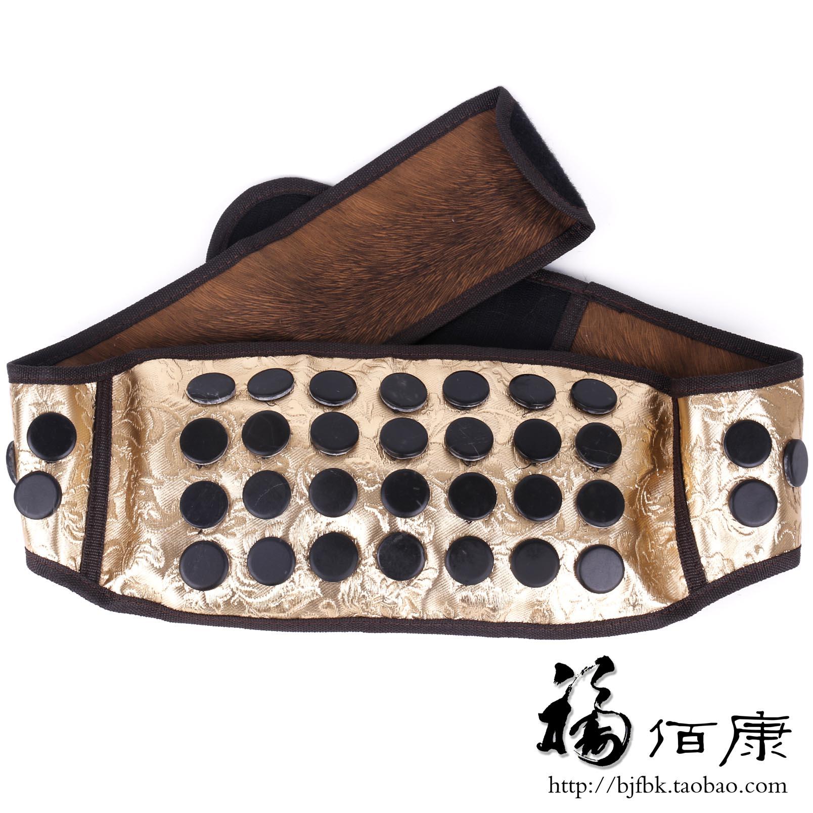 泗滨砭石腰带 缓解腰痛理疗按摩 玄黄砭石保健加热护腰正品包邮