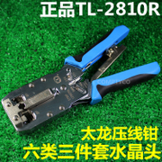 Original six networks too long TL-2810R clamp six three-piece Crystal special crimping CAT6 network cable clamp