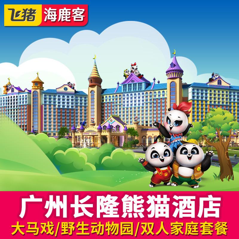 【端午大促】广州长隆熊猫酒店套票野生动物园套餐大马戏欢乐世界