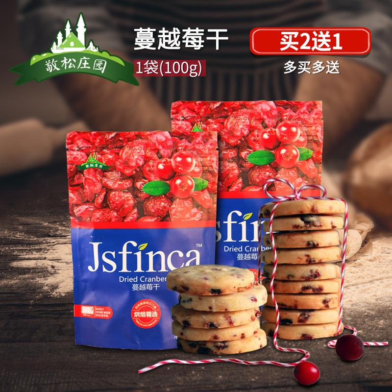 敬松庄园蔓越莓干100g烘焙原料做饼干雪花酥材料烘培小红莓蔓越梅