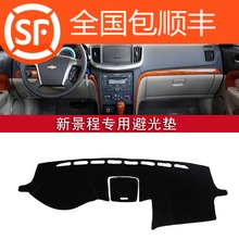 13 chevy new old jingcheng auto instrument desk pad instrument panel light shade avoidance is prevented bask in mat interior refitting