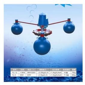 叶轮式浮球鱼池设备全铜芯增氧机