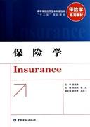 保險學(高等學校應用型本科保險學十二五規劃教材) 博庫網