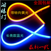 New products on sale general tears car lights Double color series Take turn to Huang Guangke arbitrary curved make model