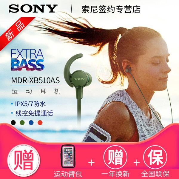 SONY 索尼 MDR-XB510AS 防水运动耳机 优惠券折后¥298包邮(¥348-50)4色可选