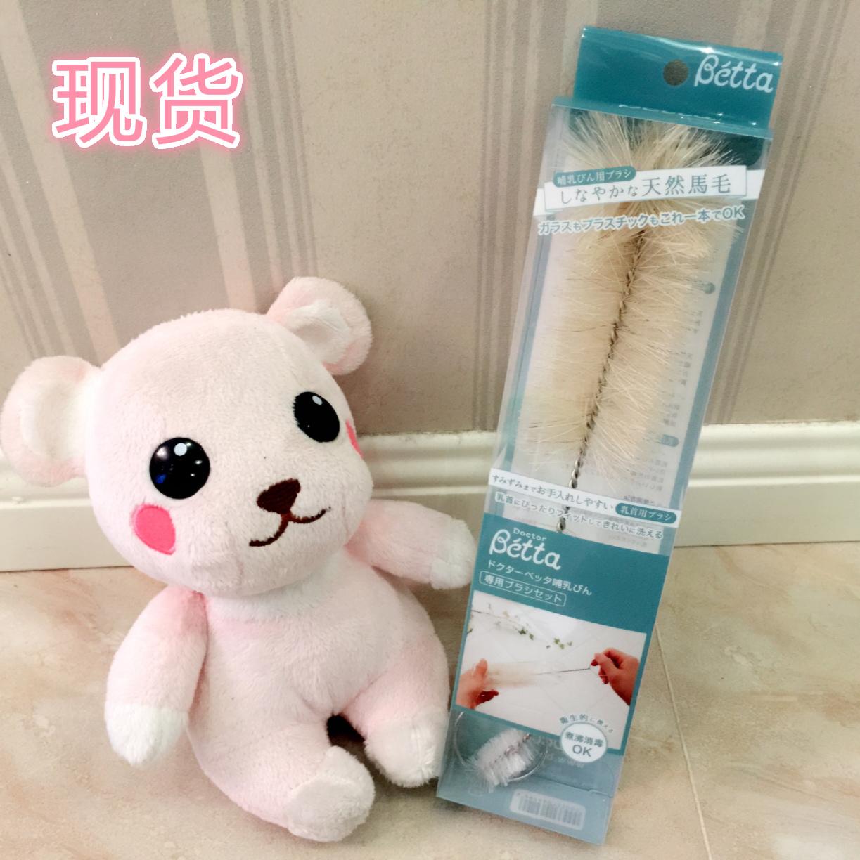 [ сейчас в надичии ] бесплатная доставка ! япония doctor betta PPSU стекло мыть бутылка кисти ниппель щетка конский волос 2 наборы