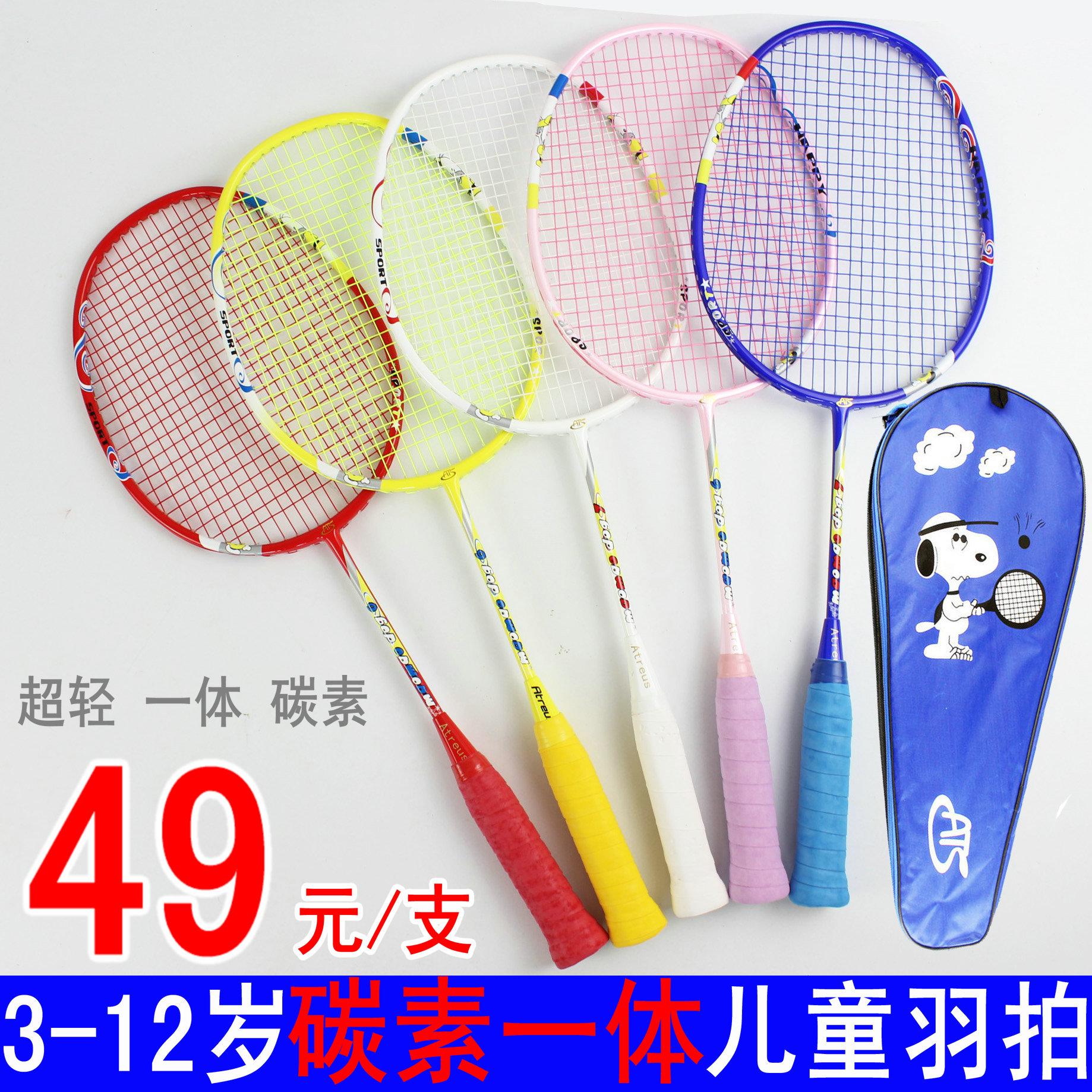 特价ATS碳素超轻专业儿童羽毛球拍正品 3-12岁小学生专用单拍男女