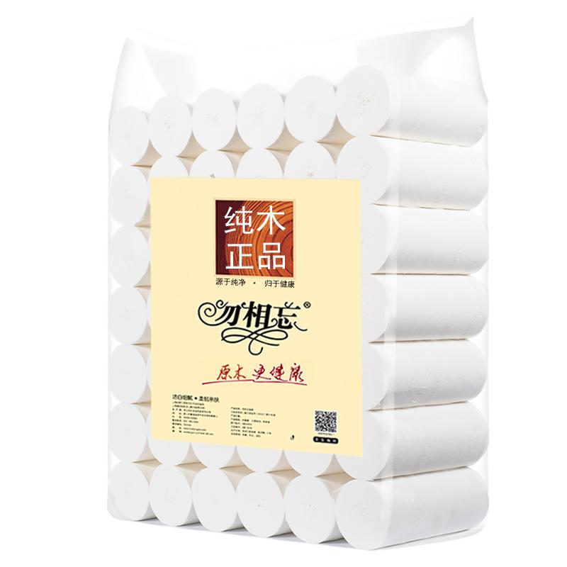 勿相忘卫生纸家用纸巾批发纸家用实惠装卷筒纸厕纸手纸42卷5.8斤