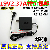 Original ASUS Taiji The UX21 / 31E / A / K UX32A / 42E power adapter cable 19V2.37A 45W
