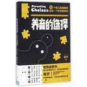 養育的選擇(13個育兒困惑解答給你一個科學教養觀) 3-6-9-12歲親子育兒百科書籍 家庭教育孩子書籍 正面管教幼兒童情商讀物 正版