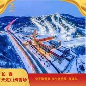 东北旅游 吉林天定山滑雪票 直通车一日游