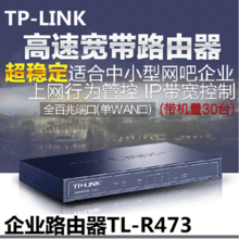 Spot TP - LINK TL - R473 household, enterprise office villa type intelligent router