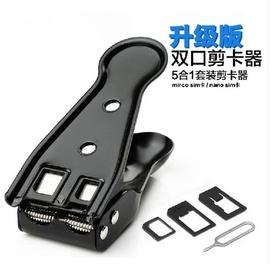 批发苹果三星nano sim iphone5/4s剪卡钳适配器 双刀头双用剪卡器图片