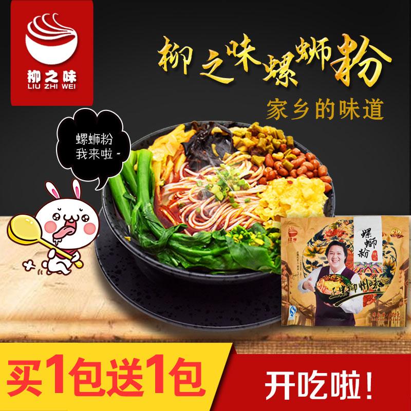 广西博览会金奖 柳之味 螺蛳粉 280g*2包