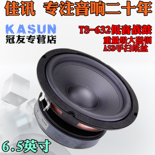 6 5 inch spike genuine good news fever subwoofer TS 632 large magnet cone cladding ASD strong