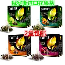 三角茶包红茶绿茶草本茶20果粒茶CURTIS盒包邮2进口俄罗斯花果茶
