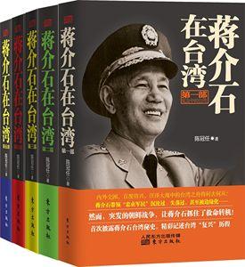 正版现货|蒋介石在台湾1-5