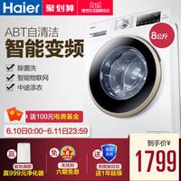 Haier/ haier EG8012B39WU1 8 кг кроме бактерии мыть преобразование частот ролик стиральная машина