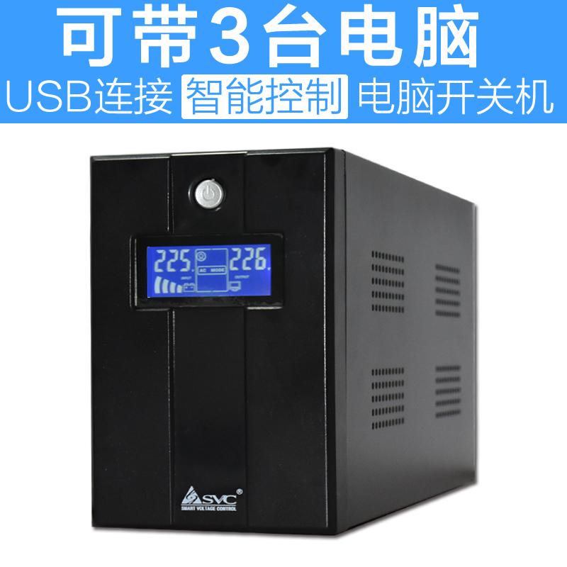 UPS не между отключение электроэнергии источник 900W регуляторы 3 тайвань бытовой электрический мозг один 60 минута служба устройство usb автоматическая выключить машинально