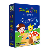Classic English childrens song Child Early Education English car on DVD music CD fetal music song disc