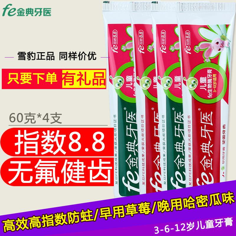 正品雪豹fe金典牙医儿童牙膏3-6-12岁无氟防蛀木糖醇可吞咽草莓味