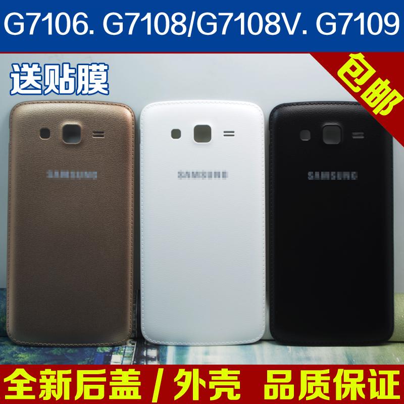 三星G7106原装手机后盖SM-G7108V电池盖7109后壳边框中壳中框外壳