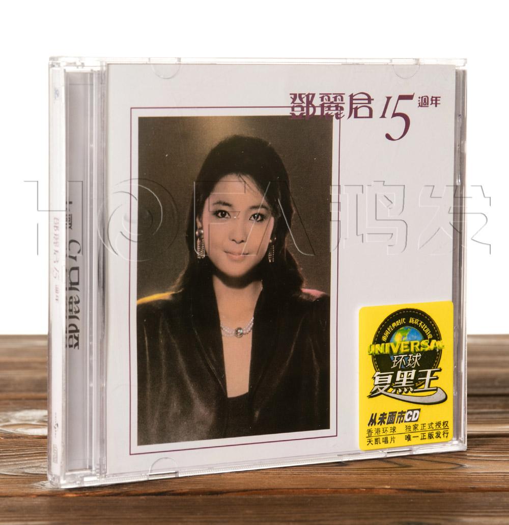 正版专辑 邓丽君:15周年CD(环球复黑王黑胶2CD) 1983专辑