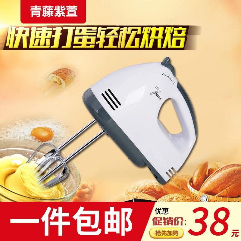 青藤紫萱电动打蛋器家用迷你自动手持打蛋机和面打奶油机搅拌烘焙