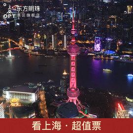[东方明珠广播电视塔-看上海·超值票]东方明珠登塔门票259M透明悬空廊图片