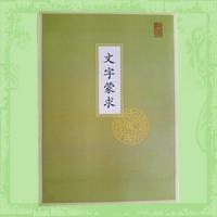"""Поддержка положительный павильон расходы струиться через """" письмо монгольский просить """" король Yun с можно сделать для собирать книга традиция культура из читать это"""