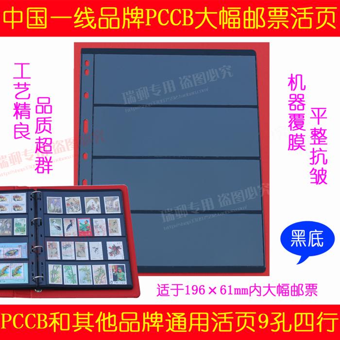 PCCB марка коллекция почта книга стандарт универсальный 9 отверстие девять отверстие печать бумага валюта внутренние страницы с отрывными листами черный 4 хорошо