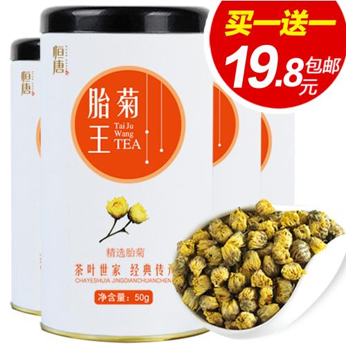 Купите один получить один постоянный Тан плода хризантема хризантема хризантема травяной чай Ван Тонксиян хризантемы чай чай чай
